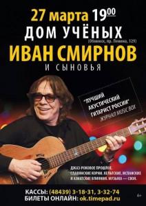 27 марта 2016, Дом ученых, Иван Смирнов и сыновья