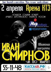 2 апреля 2016, Арена КТЗ, Иван Смирнов и его квартет