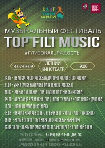 Иван Смирнов на музыкальном фестивале Top Fili Music